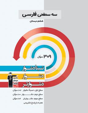 سه سطحی فارسی ششم