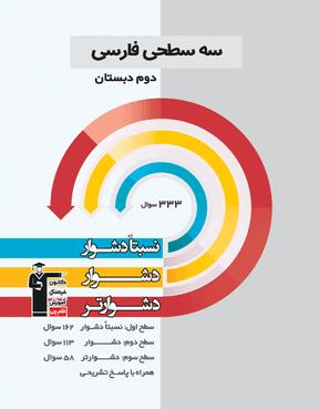 سه سطحی  فارسی  دوم دبستان