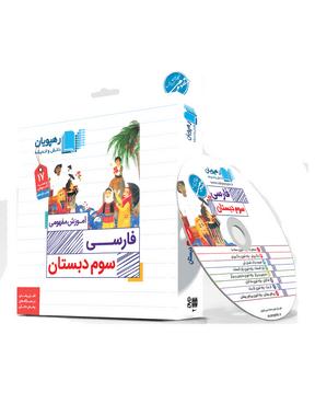دی وی دی   آموزش مفهومی فارسی سوم دبستان