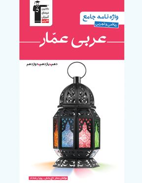 عربی عّمار (واژه نامه جامع علوم تجربی و ریاضی)