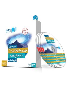 دی وی دی عربی زبان قرآن (۲) یازدهم انسانی
