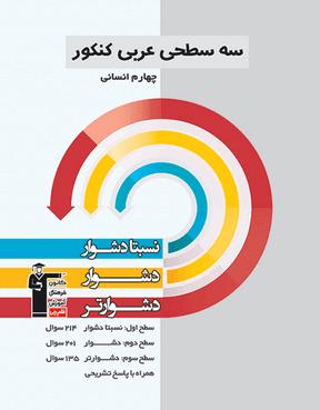 سه سطحی عربی چهارم انسانی