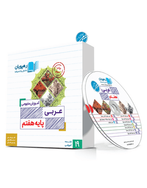 دی وی دی - آموزش مفهومی عربی هفتم