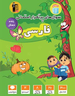 پرتکرار فارسی پنجم