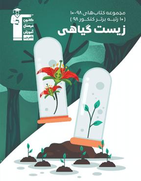 زیست گیاهی ( کتاب های 98-10)