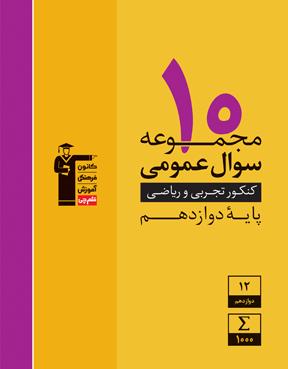 زرد 10 مجموعه سوال عمومی کنکور (تجربی و ریاضی)