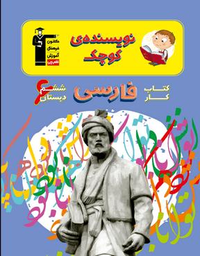 نویسنده کوچک - کتاب کار فارسی ششم دبستان