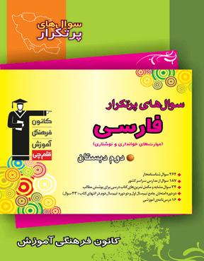 پرتکرار فارسی دوم دبستان