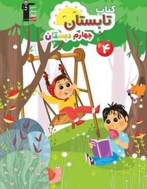 کتاب تابستان چهارم دبستان