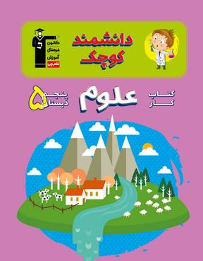 دانشمند کوچک - کتاب کار علوم پنجم دبستان