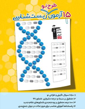 15 آزمون طرح نو زیست شناسی