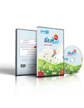 دی وی دی اردوی نوروزی چهارم دبستان