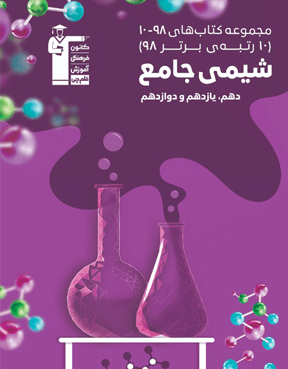 شیمی جامع(کتاب های 98-10)