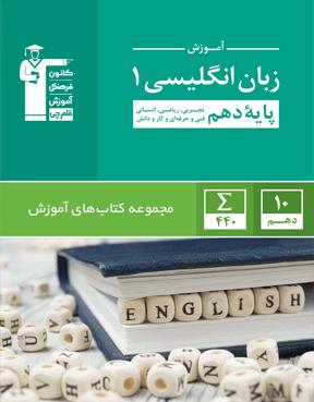 سبز زبان انگلیسی (1) دهم