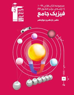 فیزیک جامع ( کتاب های 98-10)
