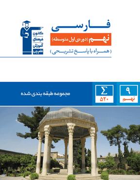 آبی فارسی نهم