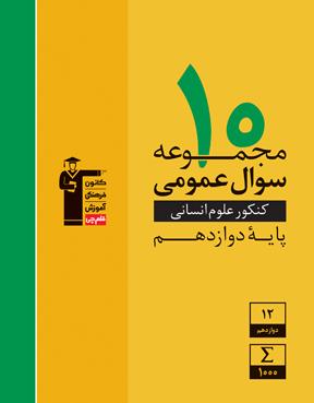 زرد 10 مجموعه سوال عمومی کنکور علوم انسانی