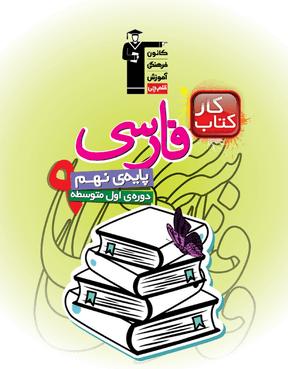 کتاب کار فارسی نهم