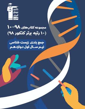زیست شناسی دوازدهم - جمع بندی نیم سال اول( 10رتبه برتر کنکور 98)