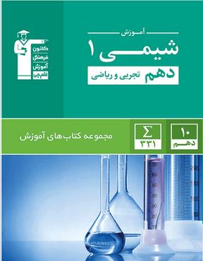 سبز شیمی (1)  دهم تجربی و ریاضی