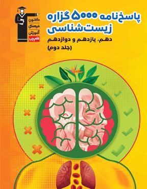 پاسخ نامه 5000 گزاره زیست شناسی (جلد دوم) - کتاب های 98-10