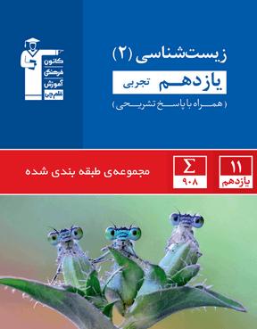 آبی زیست شناسی (2) یازدهم  تجربی
