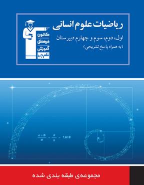 آبی ریاضیات علوم انسانی