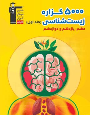5000 گزاره زیست شناسی(کتاب های 98-10) - جلد اول