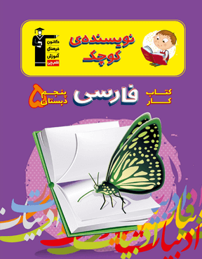 نویسنده کوچک - کتاب کار فارسی  پنجم دبستان