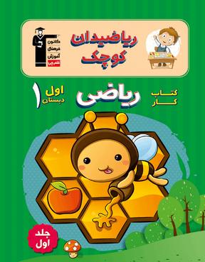 ریاضیدان کوچک - کتاب کار ریاضی اول دبستان