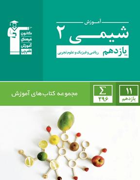 سبز شیمی (2) یازدهم تجربی و ریاضی