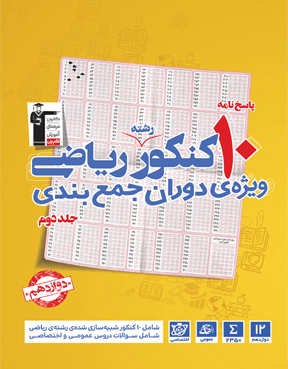 زرد 10 کنکور رشته ریاضی (ویژه دوران جمع بندی) جلد دوم