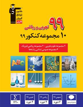 زرد 10 مجموعه کنکور 99 ( علوم تجربی - ریاضی فیزیک)