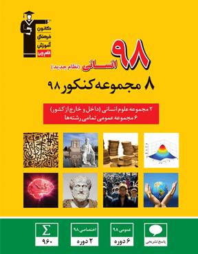 زرد 8 مجموعه کنکور 98 (رشته علوم  انسانی )