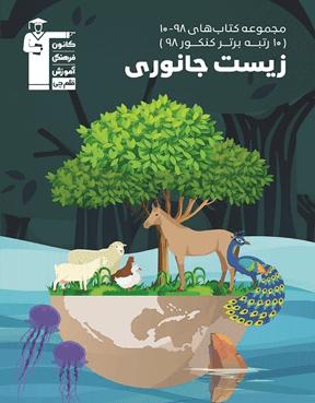 زیست جانوری ( کتاب های 98-10)