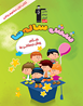 شش سالهها (کتاب اول - مفاهیم ریاضی) پیش دبستانی