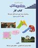 کتاب کار ریاضیات پایه نهم  (جلد ۲)