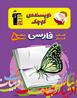 نویسنده کوچک - کتاب کار املاء و انشاء و جمله سازی پنجم دبستان