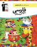 با هم بیاموزیم  فارسی سوم