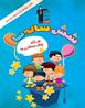 شش سالهها (کتاب چهارم - زبان آموزی - جلد دوم) پیش دبستانی