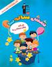 شش سالهها (کتاب چهارم - زبان آموزی - جلد اول) پیش دبستانی