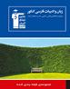 زبان و ادبیات فارسی کنکور