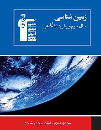 آبی زمین شناسی سوم و پیش دانشگاهی