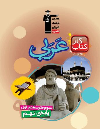کتاب کار عربی نهم