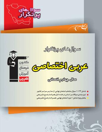 پرتکرار عربی اختصاصی چهارم انسانى
