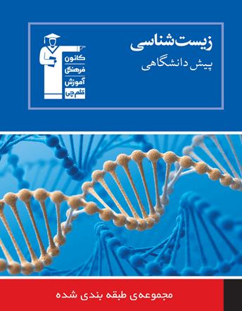 زیست شناسی پیش دانشگاهی