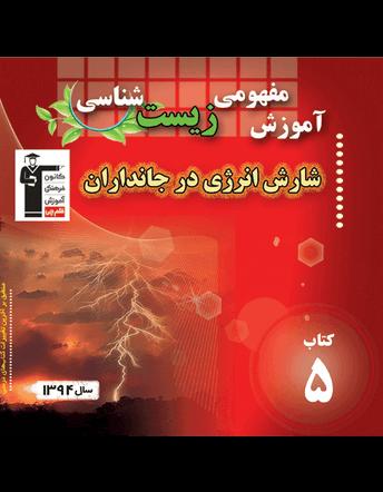 آموزش مفهومی زیست شناسی - شارش انرژی در جانداران - (کتاب 5)