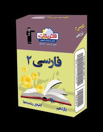 فلش کارت فارسی (2) یازدهم