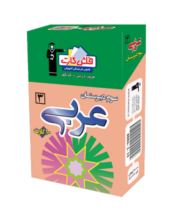 فلش كارت عربى (3)