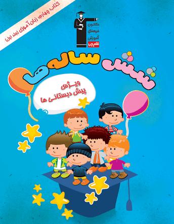 شش سالهها (کتاب چهارم - زبان آموزی - جلد اول)